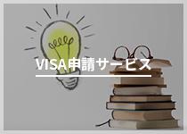 VISA申請サービス