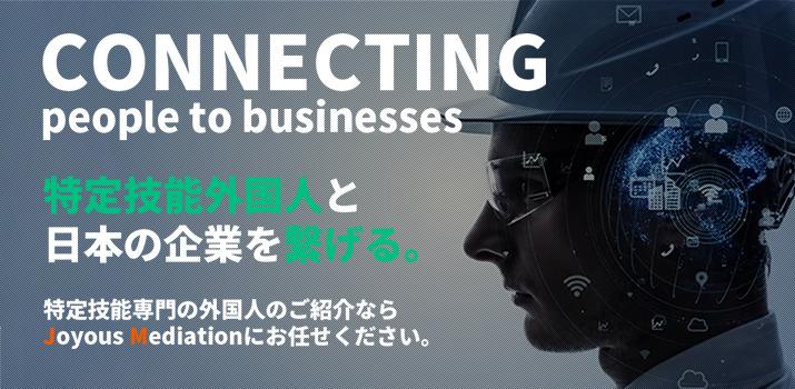 特定技能外国人と日本の企業を繋げる