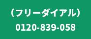 0120-839-058