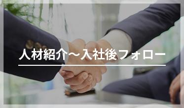 人材紹介~入社後フォロー