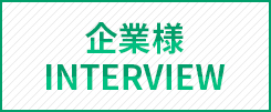 企業様INTERVIEW