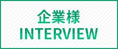 企業様INTERVIEW