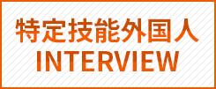 特定技能外国人インタビュー