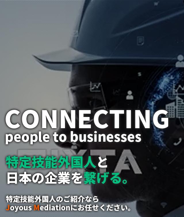 特定技能外国人と日本の企業を繋げる。
